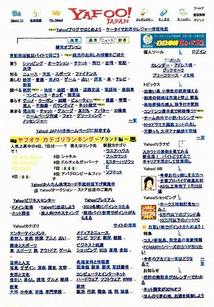 模仿Yahoo的假造Yafoo網站在日本進行網路釣魚騙取個人身份識別。(JIJI PRESS/AFP/Getty Images)