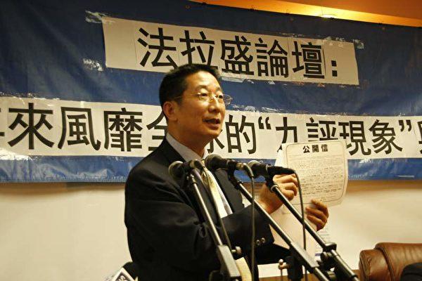 刘国华:中共无法回避法拉盛论坛