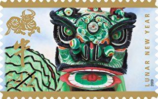美邮政总局发行牛年邮票 华裔设计