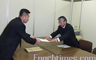 退黨服務中心致信日本首相麻生