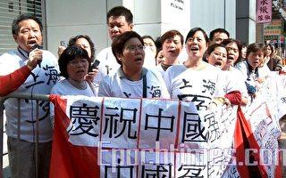 上海访民到港中联办抗议