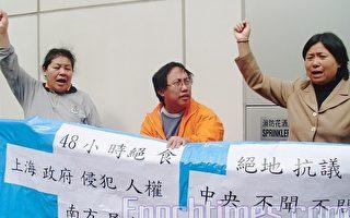 上海冤民绝食维权结束返乡