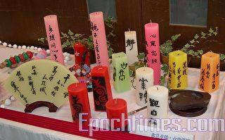 動手玩蠟燭  樹林市藝術蠟燭展