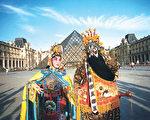 霸王别姬,魏海敏、吴兴国摄于巴黎卢浮宫前。(当代传奇剧场提供)