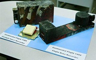 组图:大陆航空事故纪录器送抵华府