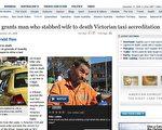圖:《澳大利亞人》報網站關於XFJ案的報導