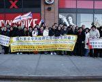 圖:2008年12月30日上午,一百多位中國民主黨世界同盟成員來到中國駐紐約總領事館前集會,營救中國民主黨海外重要領導人王炳章博士。此次活動拉開了「中國遭受政治迫害者營救宣傳年」序幕。(世盟提供圖片)