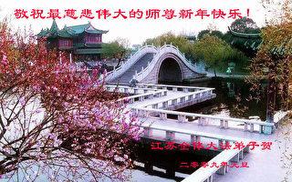 苏浙闽徽法轮功学员恭贺创始人新年快乐(4)