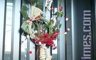 09年日本新年各種特色小品