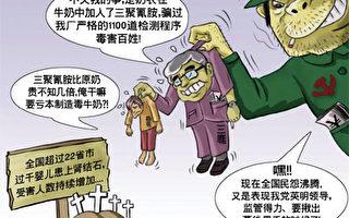 王華:三鹿毒奶案中的十大罪人