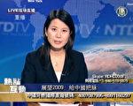 展望2009 給中國把脈 (圖:新唐人電視台)