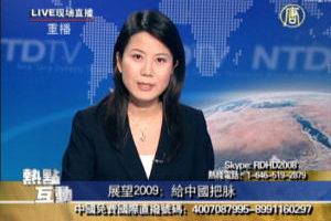 展望2009 给中国把脉(1)