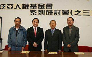 「泛亞人權基金會」系列研討會之三