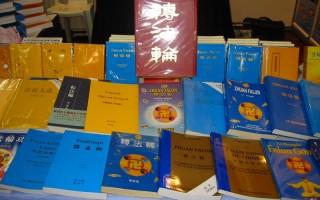 台灣教授:尋覓十年 終於找到救人的法門 (1)
