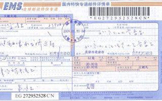 福建3千农民状告国务院 酝酿北京大游行