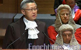 港终审法院首席法官:司法素质不容影响