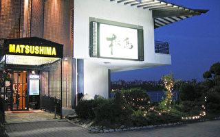 新州松島餐廳