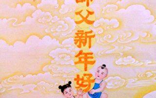 中國傳統畫家章翠英繪新年好圖賀師尊