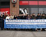 圖:2009年1月27日上午,超過百名的中國民主黨世界同盟成員來到中國駐紐約總領事館前舉行集會,在寒風中開展「中國遭受政治迫害者營救宣傳年」系列活動之三:強烈抗議中共抓捕中國民主黨人王榮清,強烈要求中共立即釋放所有被關押的中國民主黨人。(世盟提供圖片)