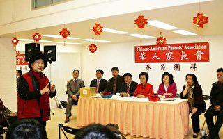 華人家長會新春團拜 鼓勵亞裔參政
