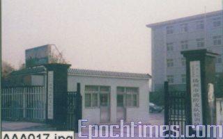 扬州维权代表控告11名官员违法