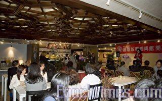 基隆故事咖啡馆