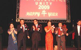 芝加哥UNITY新年晚會隆重召開 千余人出席