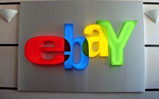 被控反猶 eBay法文網站暫改名