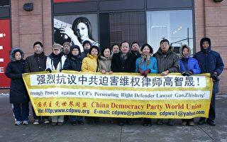 世盟集会抗议中共迫害高智晟