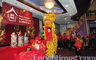 華埠社區中心40週年慶 各界熱烈支持