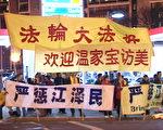 2003年12月9日,温家宝访问美国,法轮功学员和平请愿,呼吁严惩江泽民。