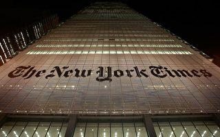 纽约时报卖楼偿债 筹到2.25亿美元