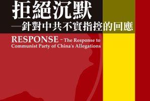 314西藏抗暴週年《拒絕沉默》新書發表