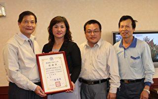 平镇市授奖予认养公园的热心团体