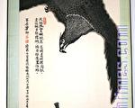 《雄鹰高瞻远瞩捕闲狐》。(摄影:仇锦光/大纪元)