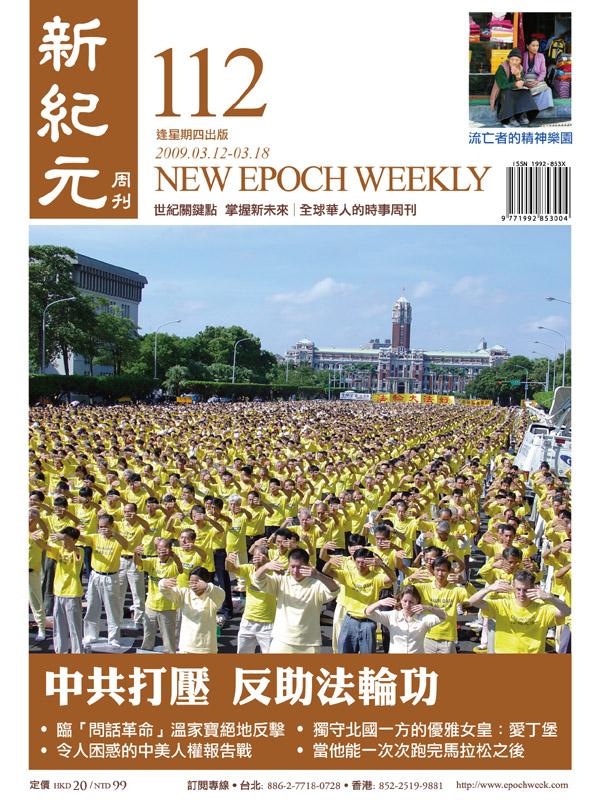 【新紀元週刊】中共打壓 反助法輪功