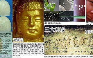 張傑連:復活節之謎在東方