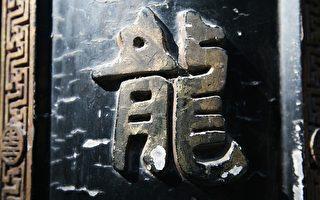 朱大可:汉字革命和文化断裂