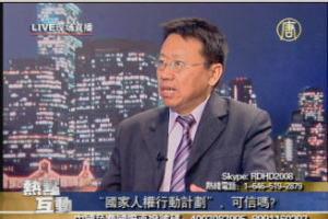 """谭笑飞:""""政令不出中南海""""是中共解体的前奏"""