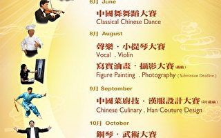 新唐人全球系列大賽在即 聲勢日隆精彩可期