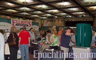 北德州「綠色生活」博覽會