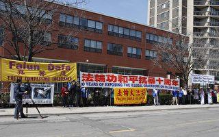 多倫多法輪功學員4.25和平抗暴十週年
