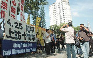 马国法轮功学员纪念425和平上访十周年