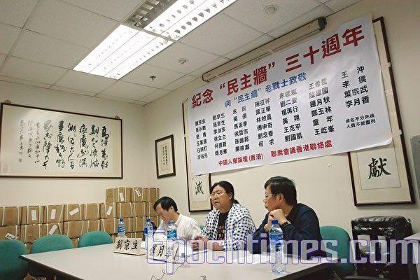 「民主牆」30年 劉京生傳月華談往事