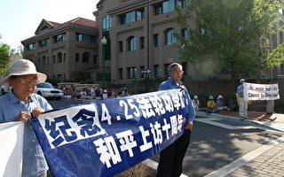 法輪功學員在中共駐美新使館前反迫害