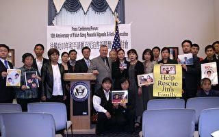 法輪功學員營救親人團 多位美國議員關注