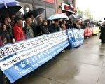 图:2009年5月5日上午11时,中国民主党成员在中国驻纽约总领事馆前举行集会,强烈要求中共立即释放中国民主党人秦永敏。(世盟提供图片)