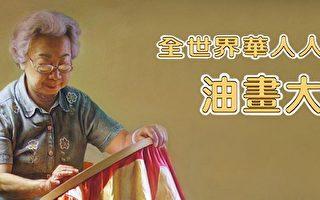 09年全世界華人人物寫實油畫大賽 回歸正統
