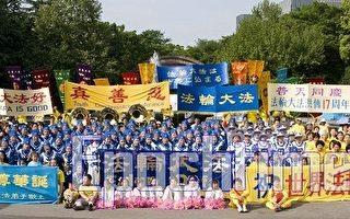 513大法日 日本學員談法輪功