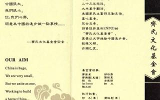 齐氏文化基金会(作者提供)